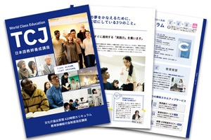 日本語教師養成講座 紙の資料